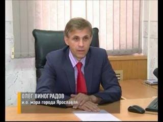 Евгений Урлашов сегодня подписал постановление об исполнении полномочий мэра Ярославля