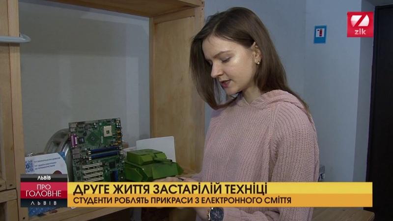 Львівські студенти створюють прикраси з електронного сміття