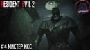 Resident evil 2 Remake прохождение часть 4 Мистер Икс