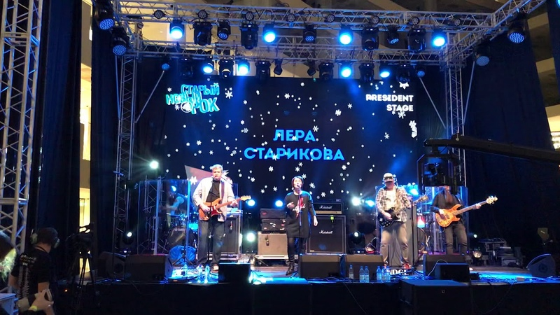 Лера Старикова Звезда Старый, новый, Рок. ЕКБ 2019