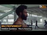 Эксперимент: Childish Gambino - This Is America (Dabro remix)