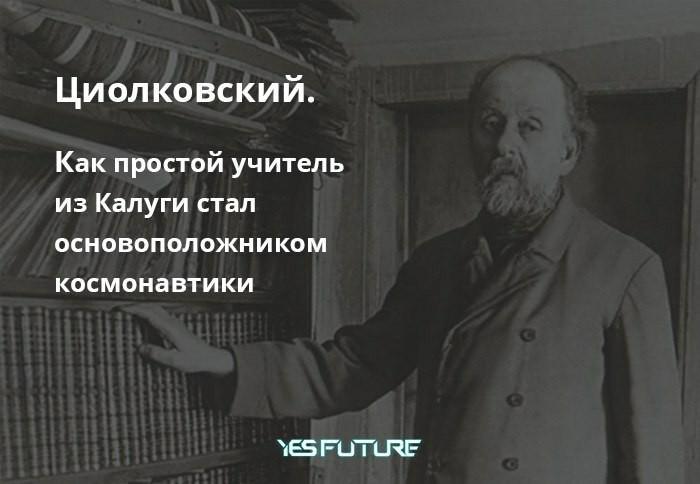 Константин Циолковский.