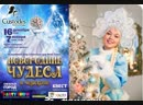 2 билета на шоу спектакль НОВОГОДНИЕ ЧУДЕСА В ЧЕМОДАНЕ