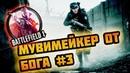 Battlefield 1 НАРЕЗОЧКА! / @MiroSH МУВИМЕЙКЕРОТБОГА 4