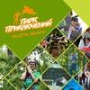 Парк приключений | Adventure Park | Хотьково
