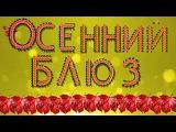 Осенний блюз ( (М.Легран) Саксофон)