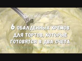 6 супер рецептов кремов для тортов