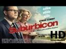 Русский Трейлер HD-Субурбикон/Suburbicon
