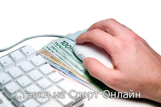Статус кво букмекерская контора ставки как заработать в интернете делимся опытом