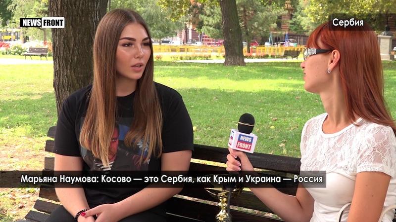 Марьяна Наумова Косово — это Сербия, как Крым и Украина — Россия