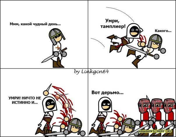 Приколы assassins creed, бесплатные фото ...: pictures11.ru/prikoly-assassins-creed.html