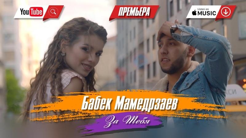 Бабек Мамедрзаев За тебя Официальный клип 2018