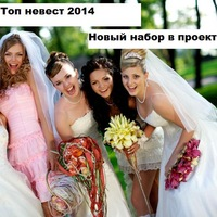 Набор участниц в проект ТОП  невест 2014