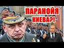 КИЕВ ОБОЗЛИЛСЯ НА ПУТИНА из за ПРИСВОЕНИЯ НАИМЕНОВАНИЙ 11 ВОИНСКИМ ФОРМИРОВАНИЯМ! Паранойя КИЕВА!