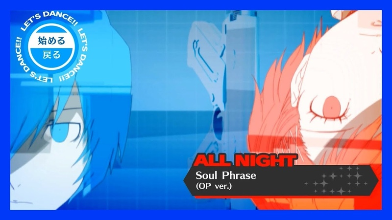 Persona 3: Dancing Moon Night (JP) - Soul Phrase (OP ver.) [ALL NIGHT] KING CRAZY 【P3D】