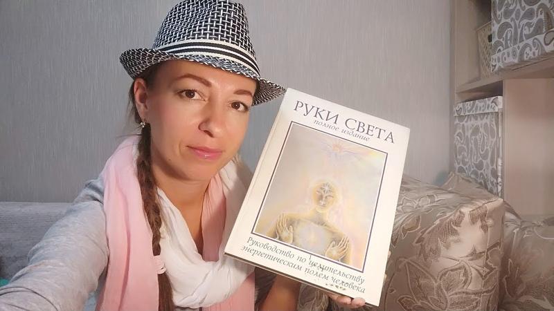 РУКИ СВЕТА Барбара Энн Бреннан Книги по исцелению с Марией Соколовой 4