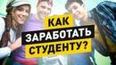 Как с полного нуля начать зарабатывать 500 рублей в день Где можно заработать деньги в интернете