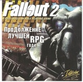 Fallout 2 A Post Nuclear Role Playing Game Full Rus Фаргус