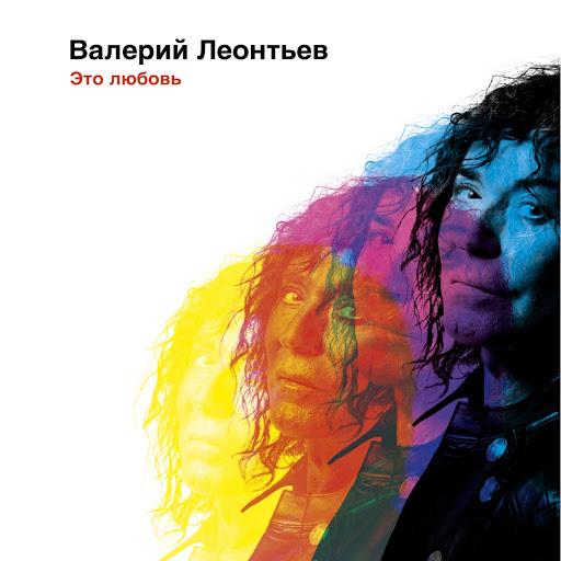 Валерий Леонтьев альбом Это любовь