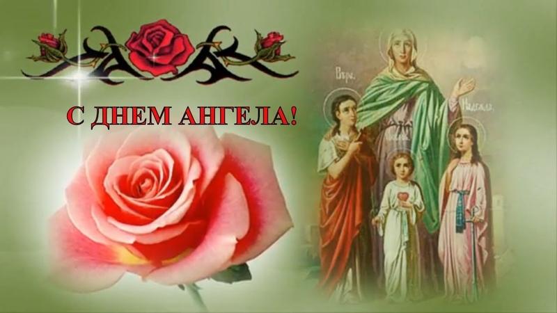 С Днем Ангела Вера, Надежда, Любовь и София