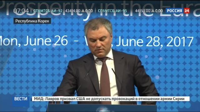 Новости на Россия 24 • Володин предложил спикерам парламентов Евразии обмениваться опытом