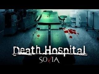 Death Hospital - SOVIA (Full Movie - Horror - 2008 - Germany)