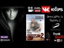🔴VK KGPL Фильм - Офицеры 2 с 3-4 серия