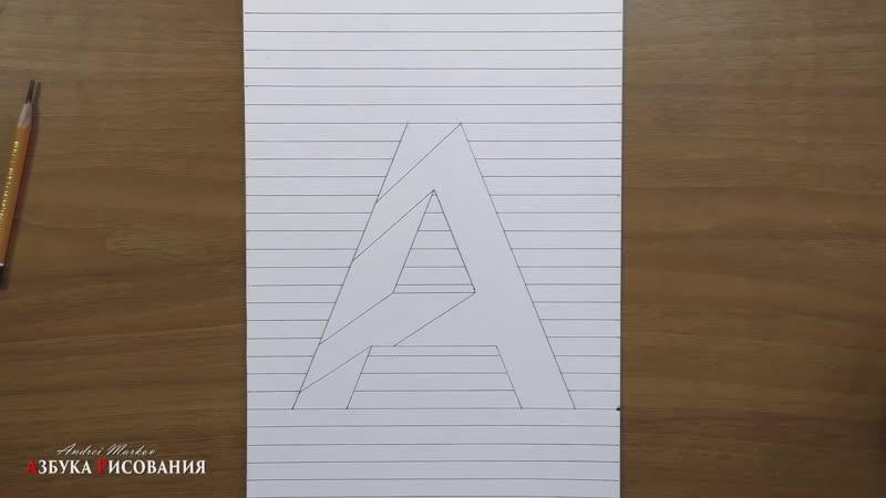 Простой 3д рисунок за 20 минут А