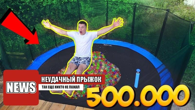 НЕУДАЧНЫЙ ПРЫЖОК В БАТУТ С 500 000 ШАРИКОВ ОРБИЗ