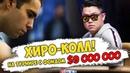 Хиро-колл на турнире с призовым фондом в $9 000 000!