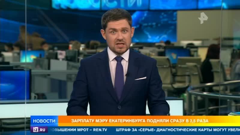 Депутаты Екатеринбурга удвоили зарплату мэру и повысили себе премии