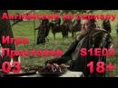Английский по сериалам Игра Престолов - Сезон 1 - E02 - Part 3 диалоги, субтитры