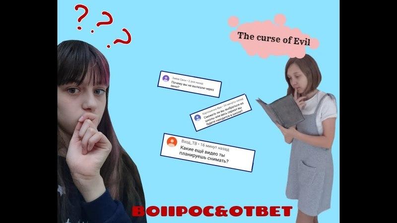The Curse of Evil    Рубрика ВопросОтвет немного о том, как проходят съемки
