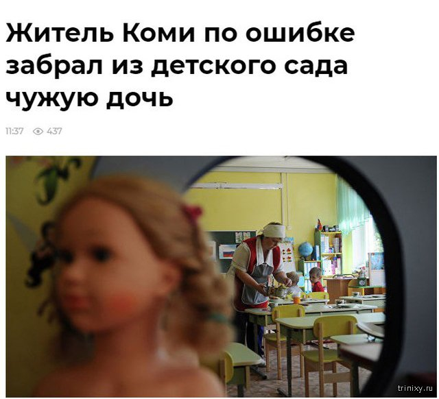 Суровые новостные заголовки