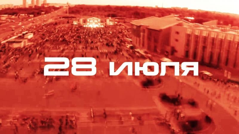 Видеоанонс день города Брест