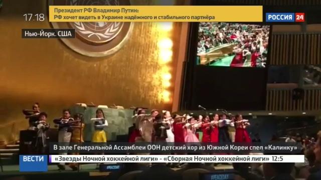 Новости на Россия 24 • В ООН ДиКаприо и Уандер послушали корейскую Калинку-малинку