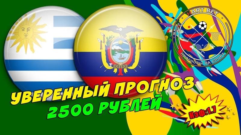 Прогноз на КОПА Америки Уругвай Эквадор 17 06 19