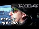 О БЛАГОДАТИ Передача КАМНИ Камень 17 Сезон 1 Пётр Боев