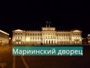 Мариинский дворец Санкт Петербург экскурсии с гидом Zendriver