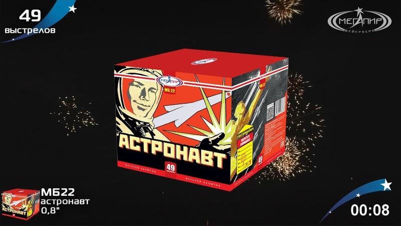 Батарея салютов Мегапир Астронавт МБ22