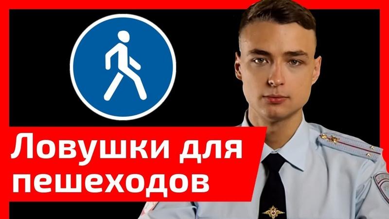 ТОП 6 смертельных ловушек для пешеходов Как не погибнуть на наших дорогах