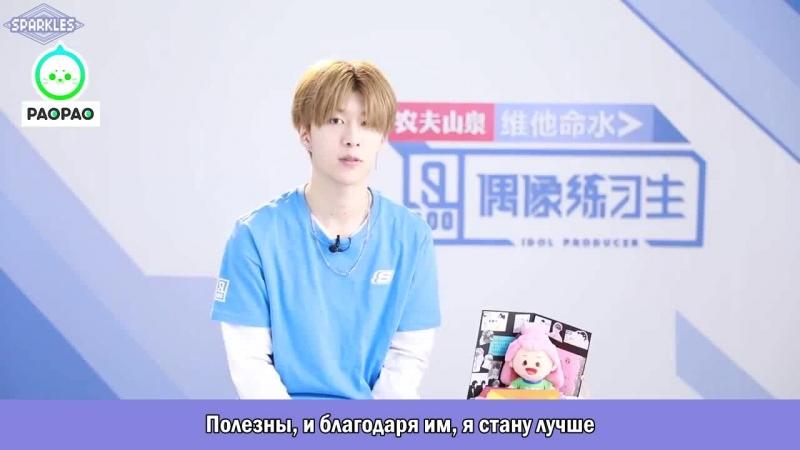 [РУС.САБ.] Idol Producer Фань Чэнчэн читает письма фанатов 2