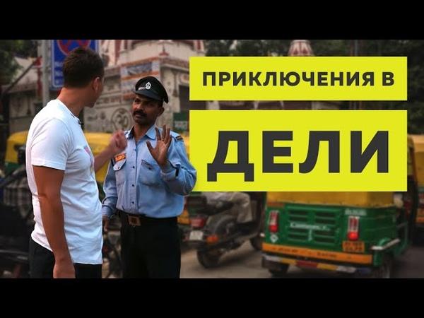 Интересные факты и полезные советы Дели Индия