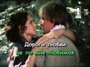 Песня о любви Из к ф Гардемарины, вперед!