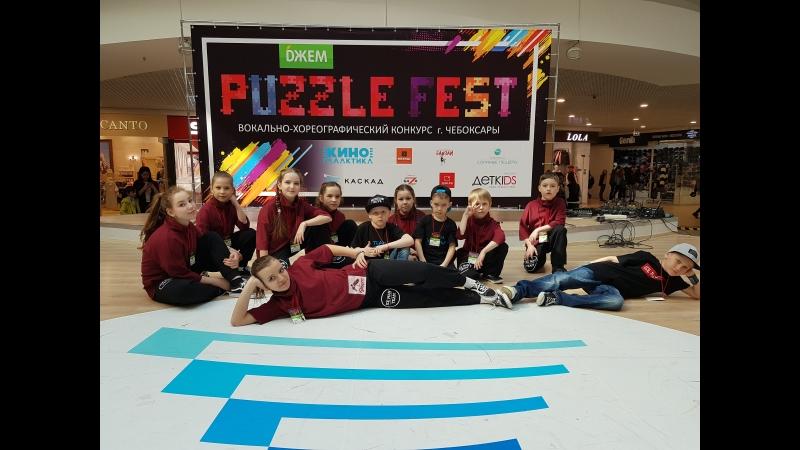 «PUZZLE FEST» - 2018!Танцевальный клуб Манго УличныеТанцы Team IceMan 2018 Dance Magic