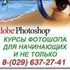 Курсы фотошопа (photoshop) в Гомеле - общая груп