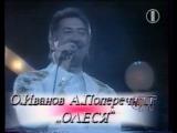 12. Сябры. Олеся (Творческий вечер Олега Иванова, ОРТ, 1995)