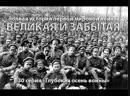 Великая и забытая. 1914-1918. 30 серия.  Глубокая осень войны, или 'как она всем надоела' (2010)