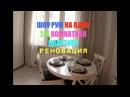 Реновация 3 Шоу рум на ВДНХ. ДВУХКОМНАТНАЯ КВАРТИРА: ТИП 1. РЕНОВАЦИЯ МОСКВА.