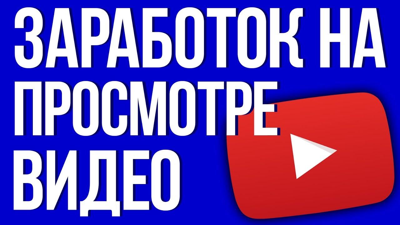 заработка интернете новый в видео